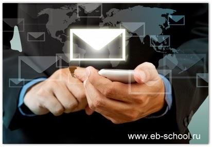 Электронная почта, планшеты, смартфоны