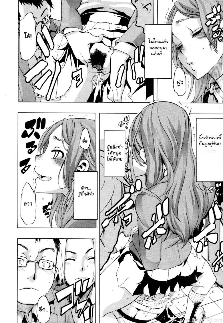 เพื่อนชายกลายเป็นสาว 3 - หน้า 6