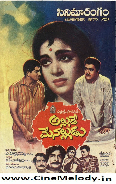 Allude Menalludu  Telugu Mp3 Songs Free  Download  1970