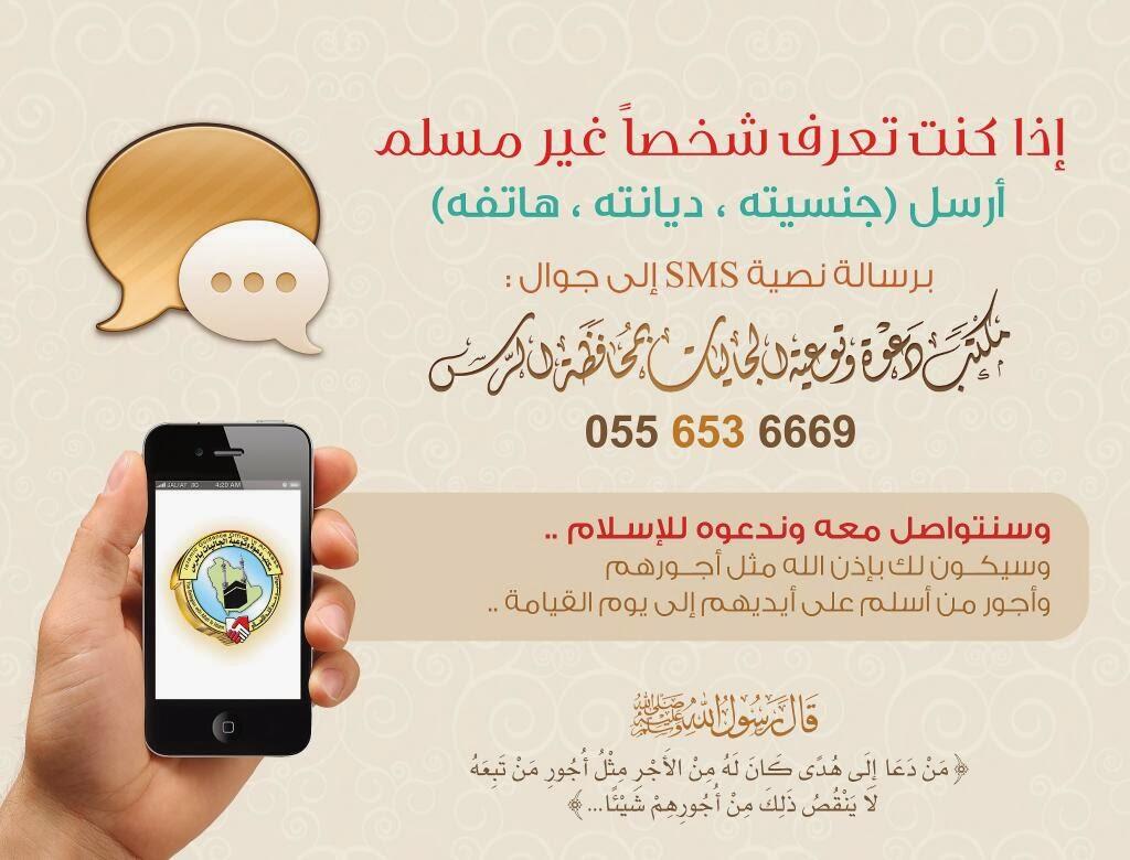 الدعوة، الدعاة، الله، الإسلام، هل تعرف شخصاً غير مسلم؟ وهل تتمنى أن يسلم؟ نحن نكفيك العناء فقط أرسل لنا رسالة