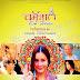 Namaste Hello, Bye-Bye (2013) DVDRip