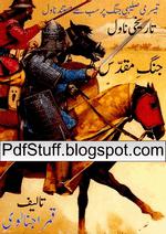 Jang-e-Muqaddas by Qamar Ajnalvi