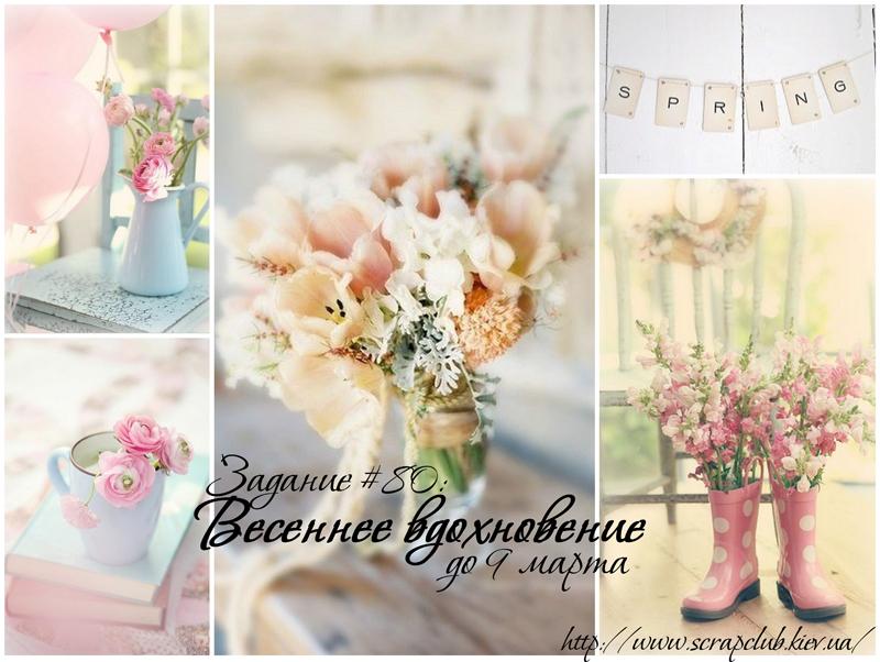 http://www.scrapclub.kiev.ua/2015/02/80.html