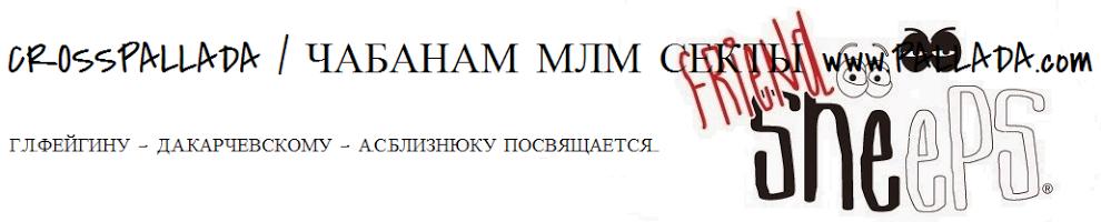 http://crosspallada.blogspot.ru/