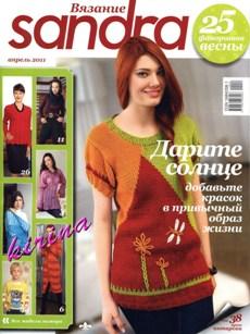 Revista Sandra № 4 2011