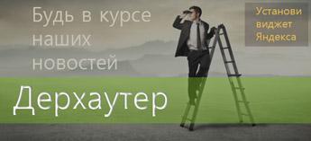 Следите за нашими новостями вместе с Яндекс