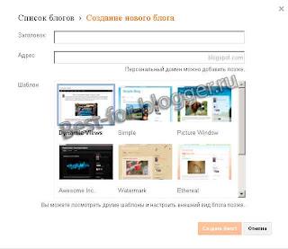 Создать блог бесплатно