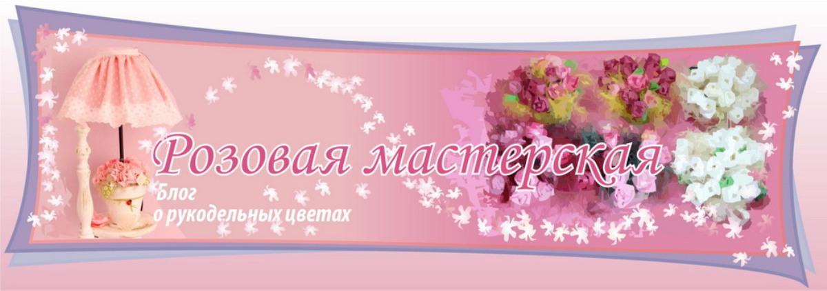 Розовая мастерская