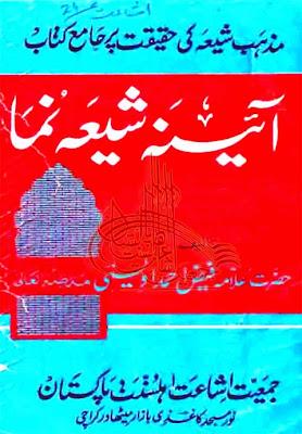 Aaina Shia Numa Islamic Book