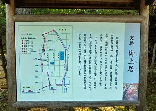 Odoi Hideyoshi's Kyoto Wall.