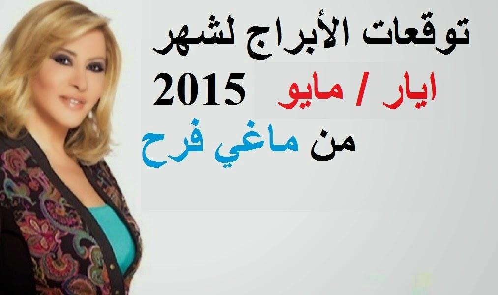 توقعات الأبراج لشهر ايار/ مايو 2015 من ماغي فرح