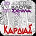Το άσπρο κλουβί στο σχήμα της καρδιάς, Γιώργος Γρηγοράκης (Android Book by Automon)