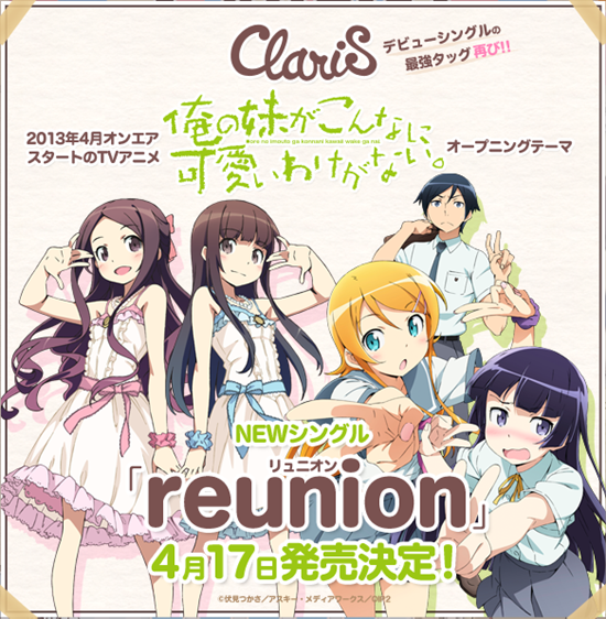 ClariS reunion ore no imouto season 2
