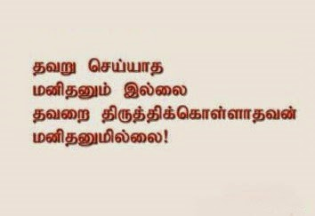 Manithan Kavithai - Quotes In Tamil