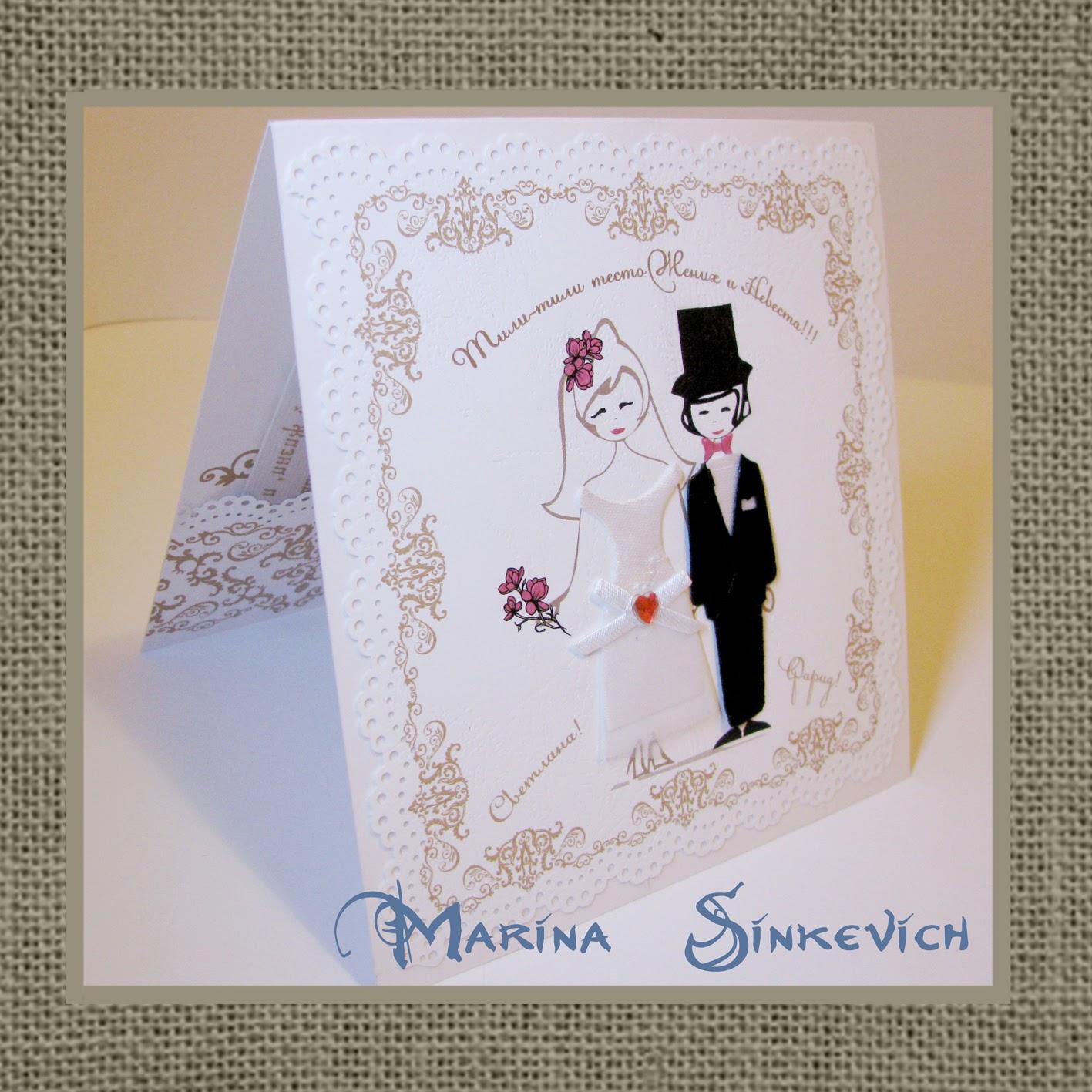 Сделать открытки поздравительные i на свадьбу 92