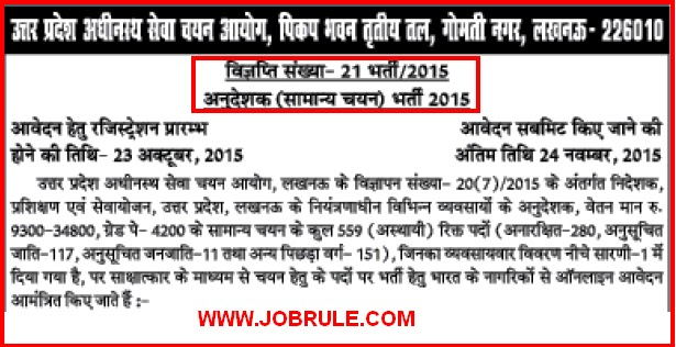 UPSSSC 559 Instructor Recruitment Advertisement and Online Application Form