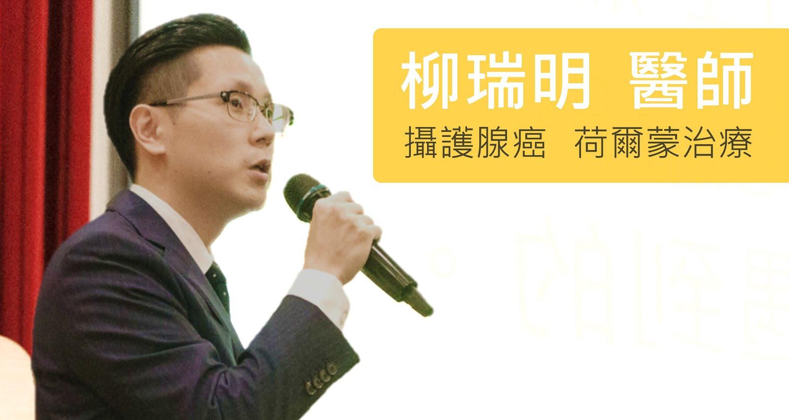 柳瑞明泌尿專科醫師|Jui-Ming Liu , MD