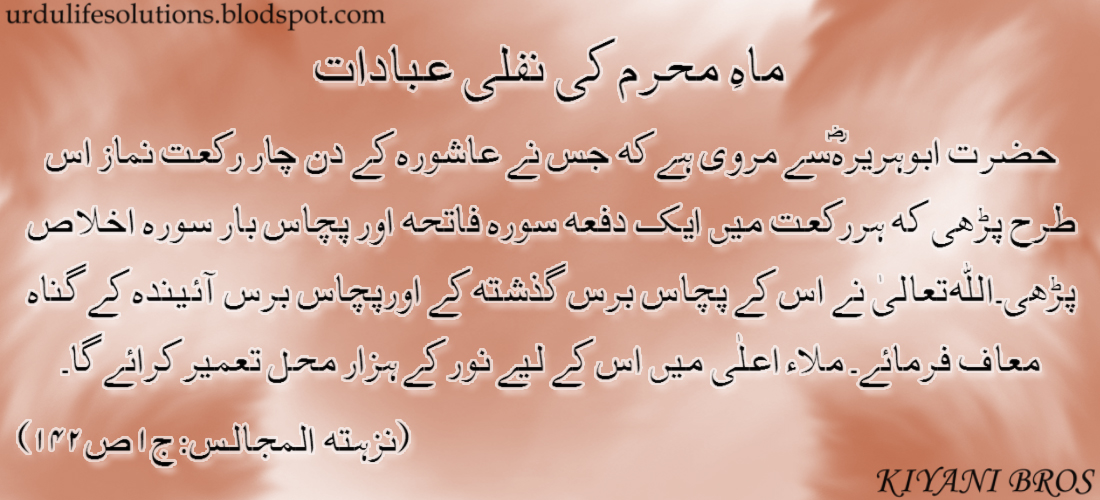 essay on muharram ul haram in urdu Quran roman urdu 2 : 81 , 82 2surah al-baqarah: aayat 81 & 82 بسم الله الرحمن الرحيم بَلَىٰ مَن كَسَبَ سَيِّئَةً وَأَحَاطَتْ بِهِ خَطِيئَتُهُ فَأُولَٰئِكَ أَصْحَابُ النَّارِۖ هُمْ فِيهَا خَالِدُونَ ha ha jisne kamaya burai ko.