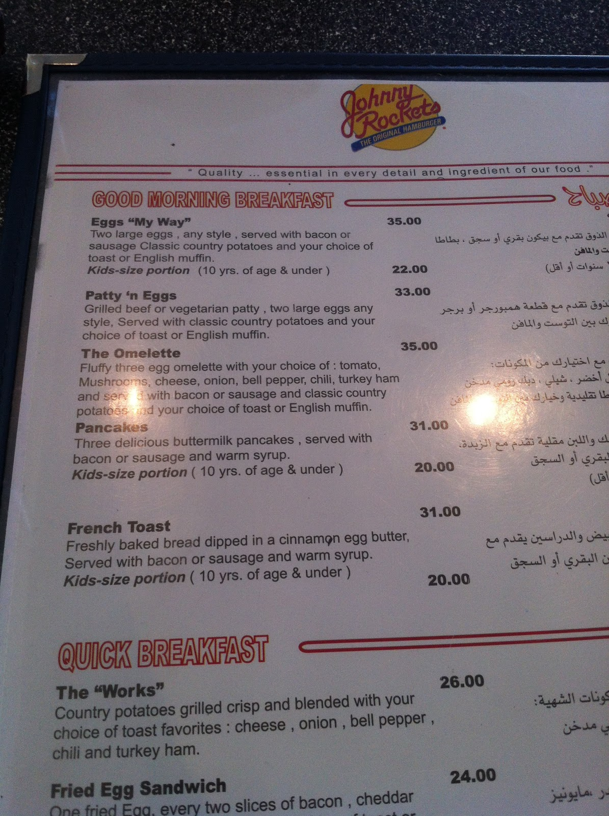 TURKNOY: Doha Breakfast: Johnny Rockets!