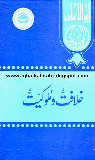 Khilafat O Malookiat By Syed Abul-Ala' Maududi