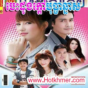 Besdong Kdav Bopha Chhnas [30 End] Thai Lakorn Thai Khmer Movie dubbed Videos