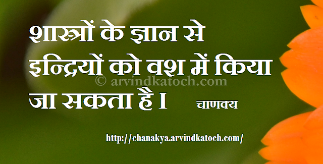 Chanakya, Hindi, Thought, Quote, Shastras, knowledge, nerves,
