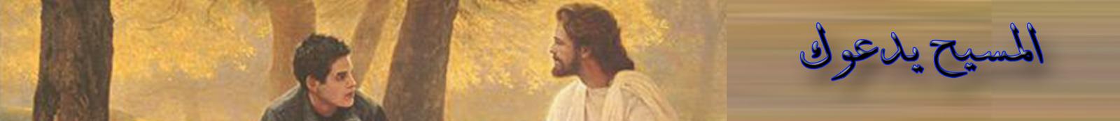 المسيح يدعوك