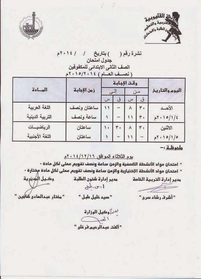 جداول امتحانات فرق ابتدائى الترم الأول 2015 لمحافظة القليوبية 10703931_65550208456