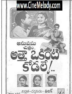 Atta Okinti Kodale Telugu Mp3 Songs Free  Download -1958