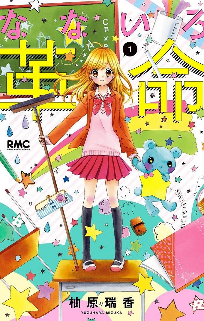 Nanairo Kakumei Anime