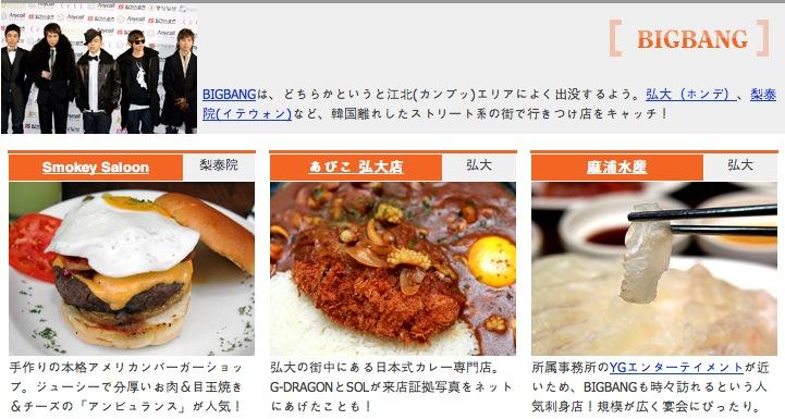 Big Bang News Picture+3