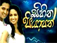 Sihina Piyapath Sinhala Tele Drama