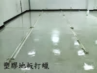 塑膠地板打蠟