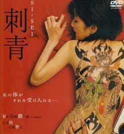 Download Film Gratis Shisei: The Tattooer