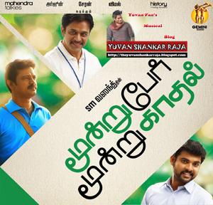 Moondru Per Moondru Kadhal Movie Album/CD Cover