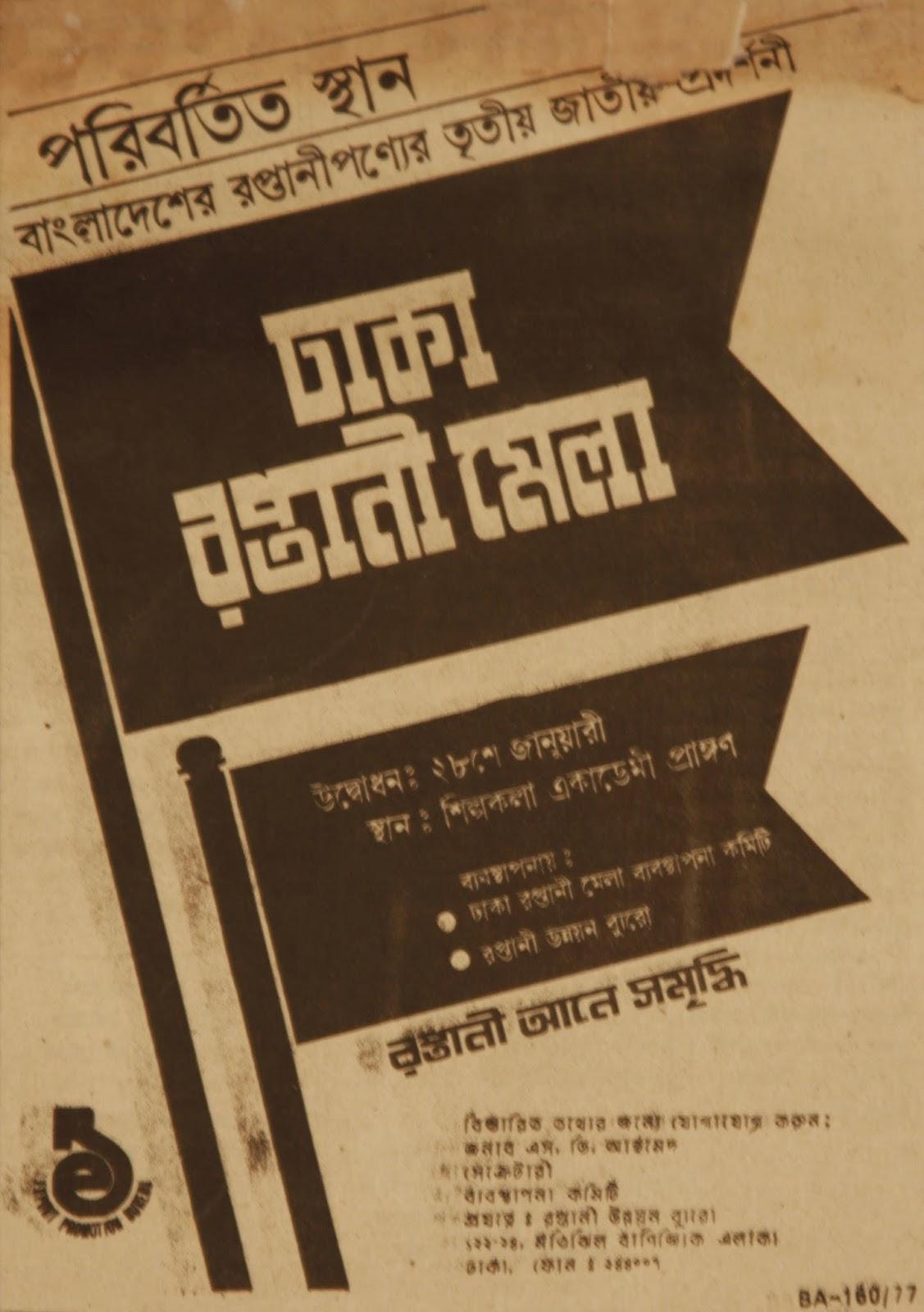 advertising archive bangladesh jan 8 1978. Black Bedroom Furniture Sets. Home Design Ideas
