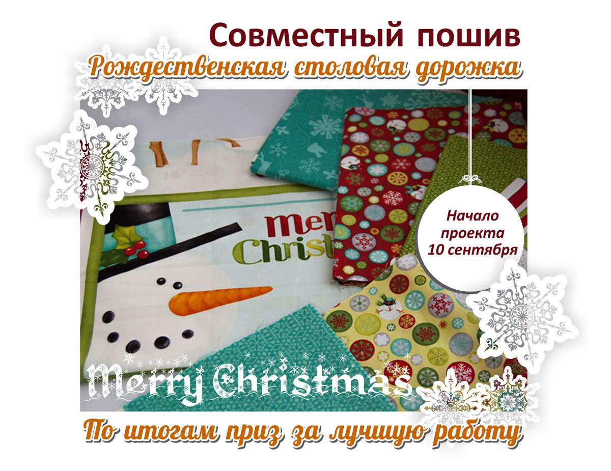 текстильная дорожка новогодняя