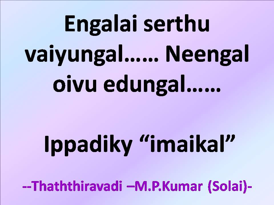 sms for all tamil friendship sms super tamil sms sms for friends