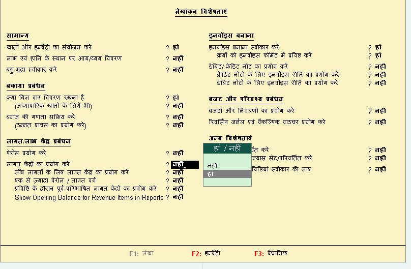 set features of tally erp 9 in hindi