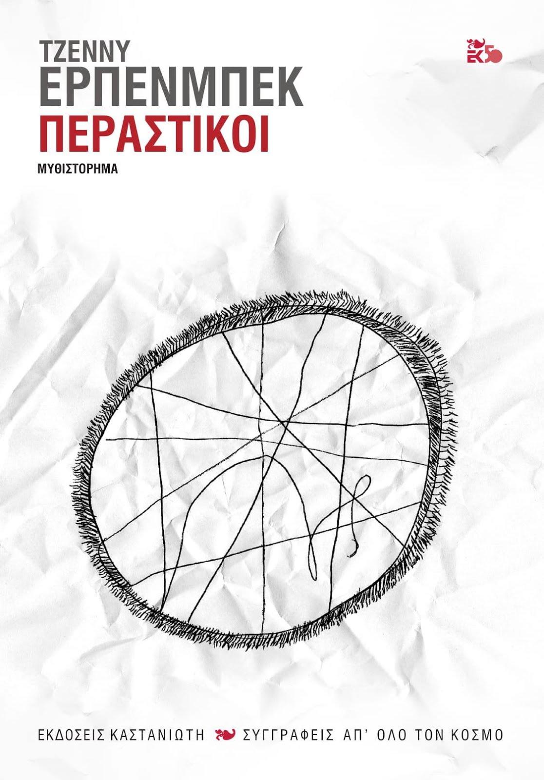 Κυκλοφορεί από τις εκδόσεις Καστανιώτη