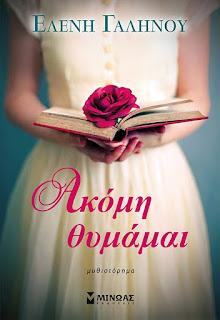 http://minoas.gr/book-4279.minoas