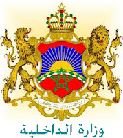 وزارة الداخلية : مباراة لتوظيف 64 متصرف من الدرجة الثانية تخصص علوم اقتصادية آخر أجل هو 24 دجنبر 2013