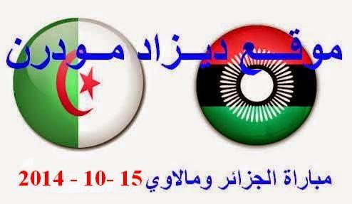 موعد توقيت وقائمة القنوات الناقلة لمباراة الجزائر ومالاوي يوم 15-10-2014 algerie vs malawi