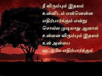 Sad Love Quotes Images Pictures In Tamil : Tamil Love Sad Quotes Sad Love Quotes in Tamil Sad