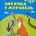 Незабаром презентація першої в Україні дитячої тактильної книжки для незрячих малюків