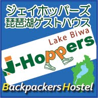 Hostel Lake Biwa