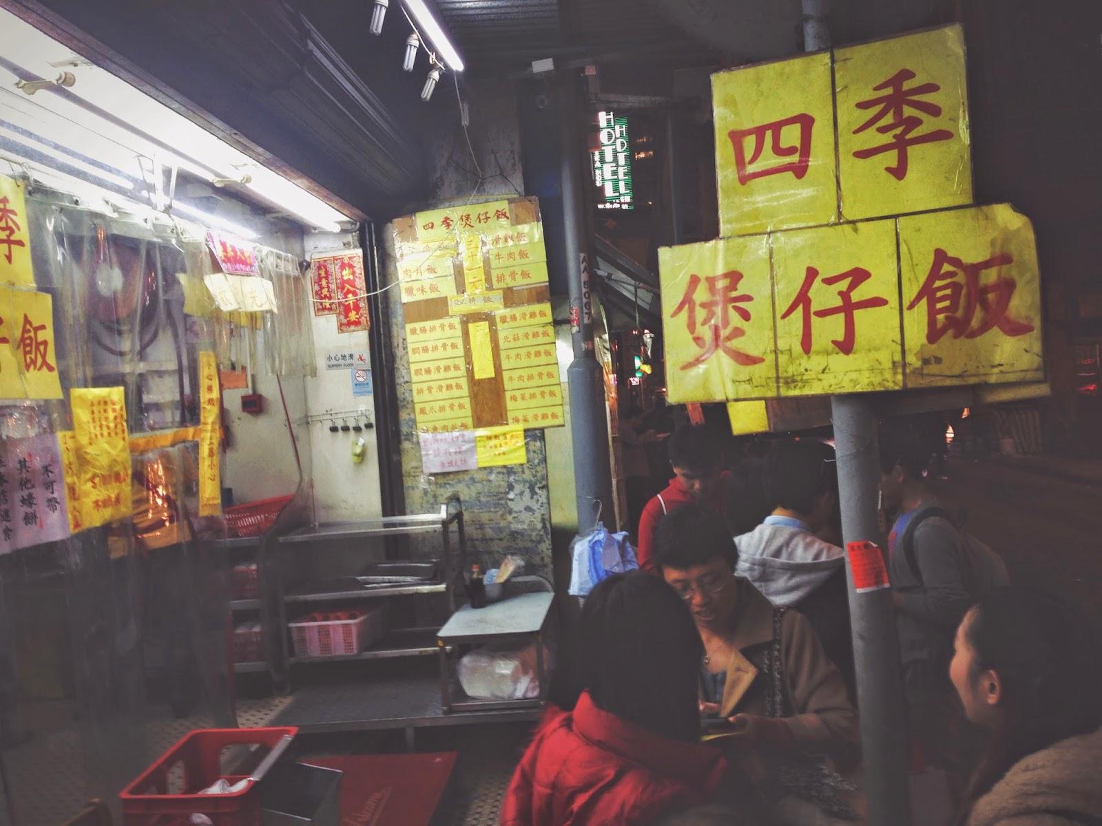Four Seasons Claypot Rice Temple St Yau Ma Tei Hong Kong