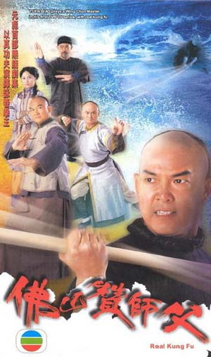 Kungfu Phật Sơn