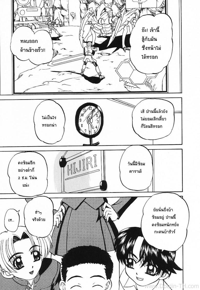 แผนเด็ด ลักหลับพี่สาว - หน้า 1