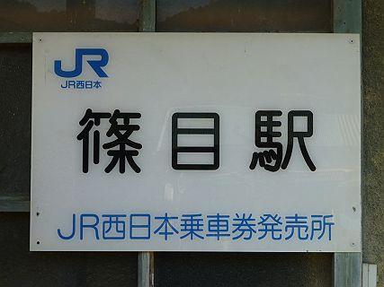 吉田商店きっぷ売り場案内@篠目駅